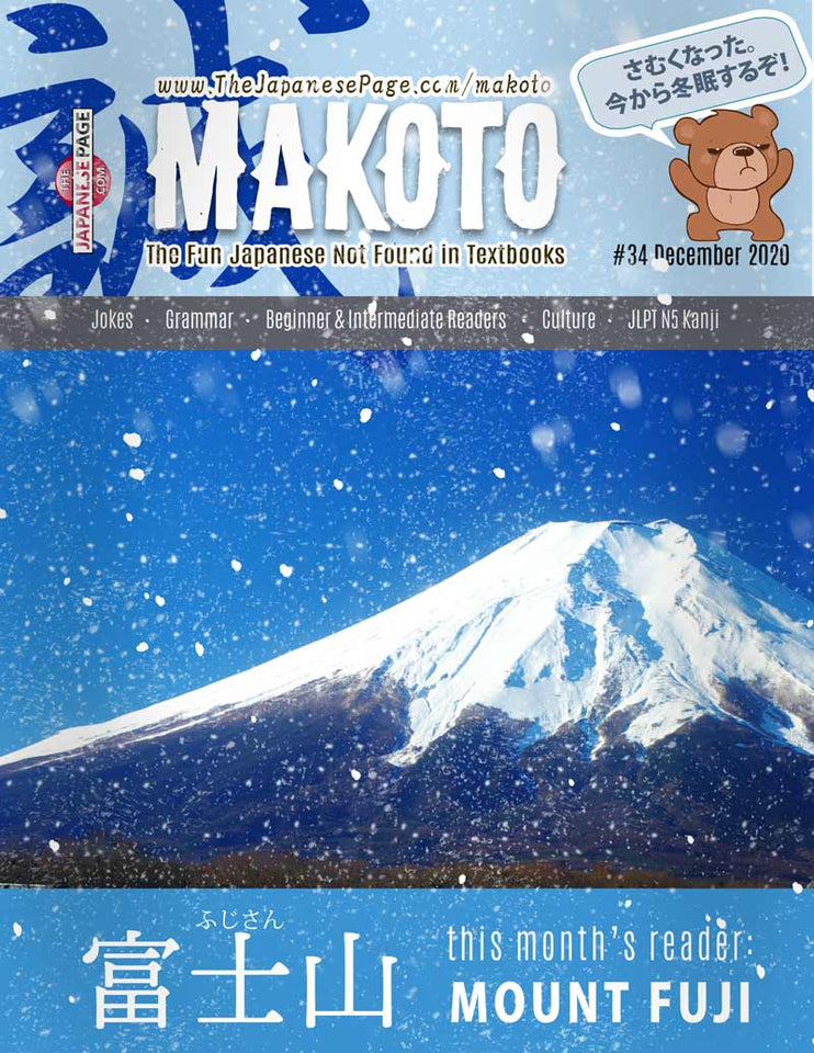 Makoto Japanese e-Zine #34 December 2020 | Digital Download + Sound Files