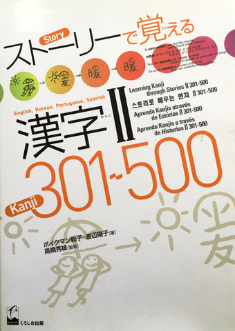 CLOSEOUT: Learning Kanji through Stories 2 301-500 - The Japan Shop
