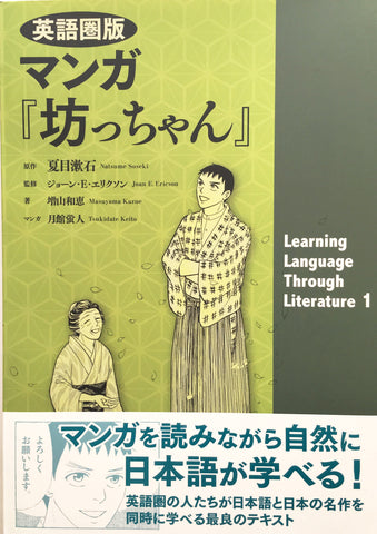 Manga Botchan - Learning Language through Literature 1 - The Japan Shop