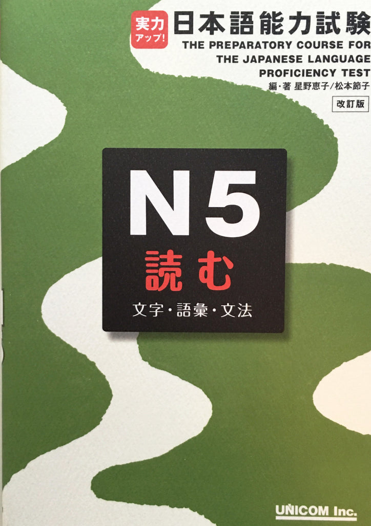 The Preparatory Course for the Japanese Language Proficiency Test N5 Reading