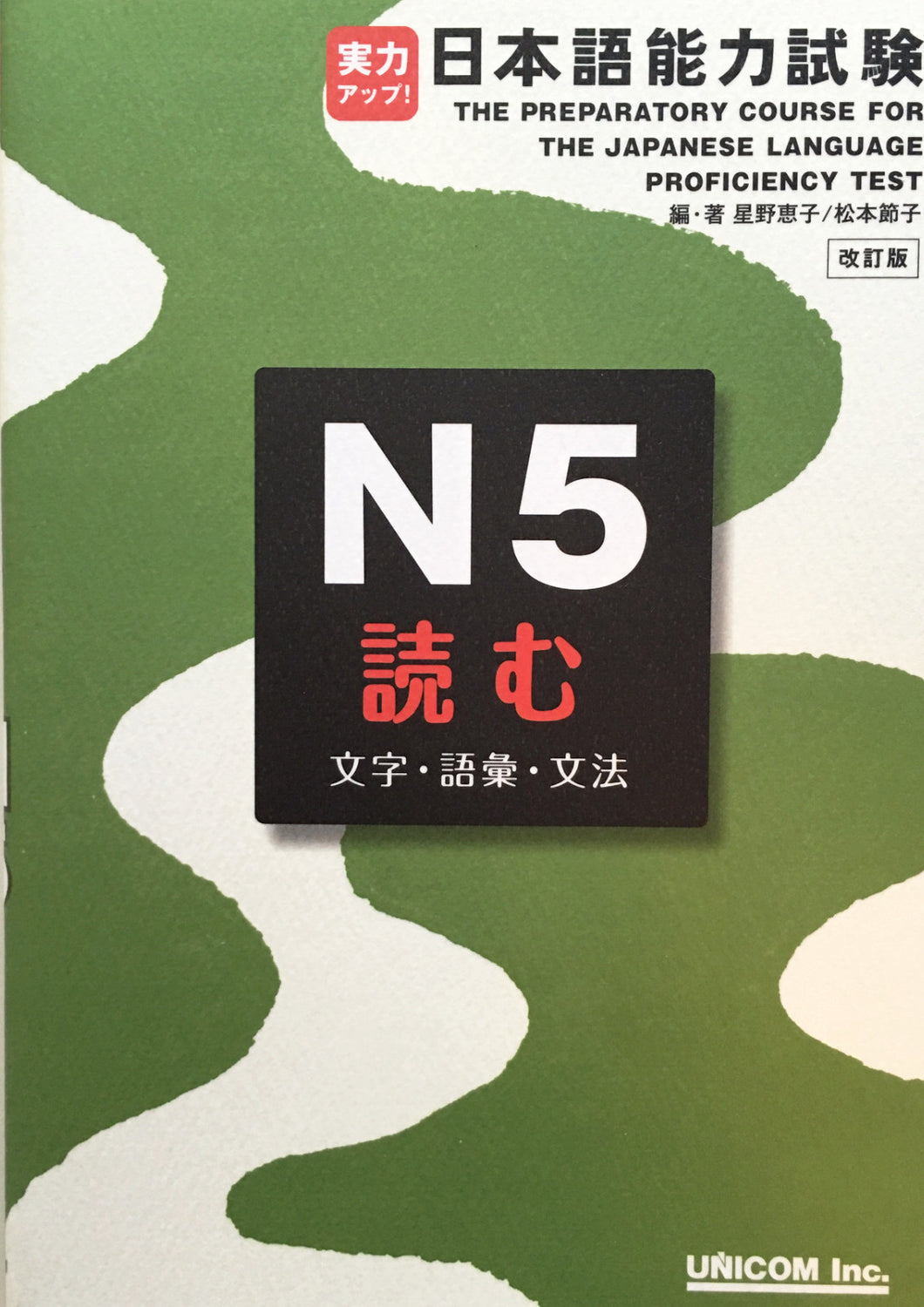 The Preparatory Course for the Japanese Language Proficiency Test N5 Reading - The Japan Shop