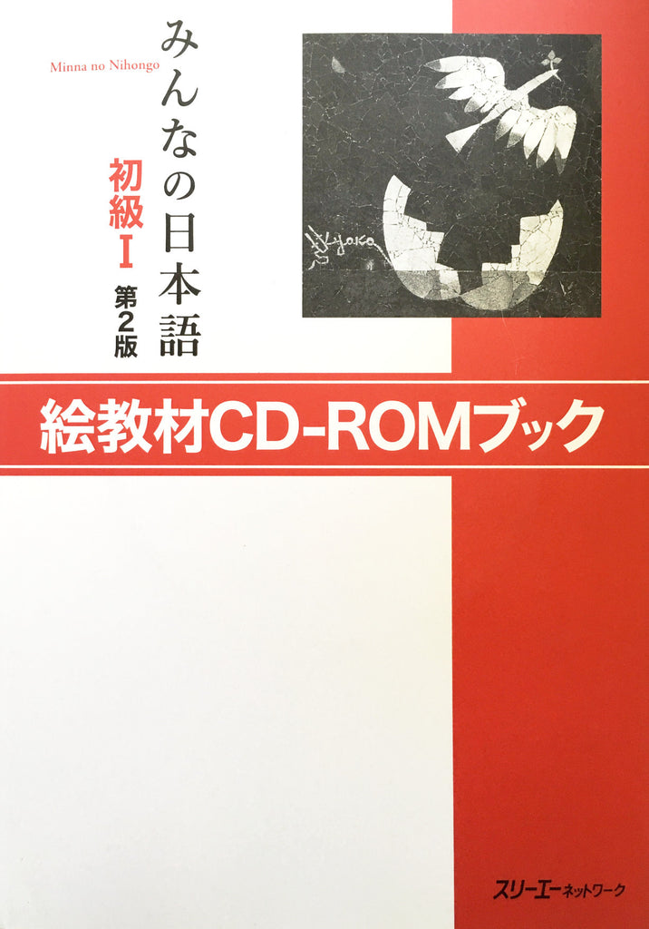 Minna no Nihongo Shokyu I Teacher's Resource CD-ROM Second Edition