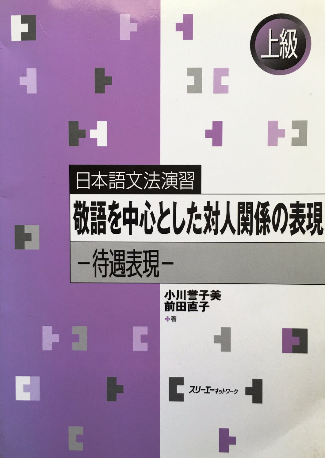 CLOSEOUT: 敬語を中心とした対人関係の表現 - The Japan Shop
