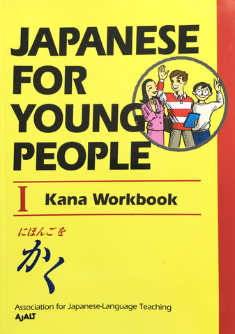 CLOSEOUT: Japanese for Young People I Kana Workbook