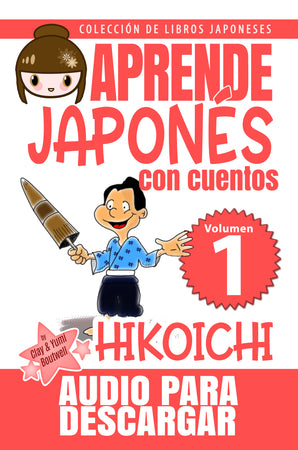 Colección de Libros Japoneses Volumen 1-5  [En español | SPANISH EDITION | DIGITAL DOWNLOAD]
