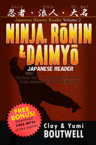 Japanese History Reader Volume 1-4 BUNDLE [DIGITAL DOWNLOAD] - The Japan Shop