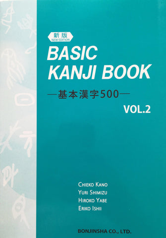 Basic Kanji Book Volume 2 (Revised Edition)