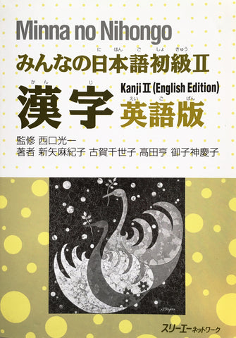 CLOSEOUT: Minna no Nihongo Kanji II (English Edition)