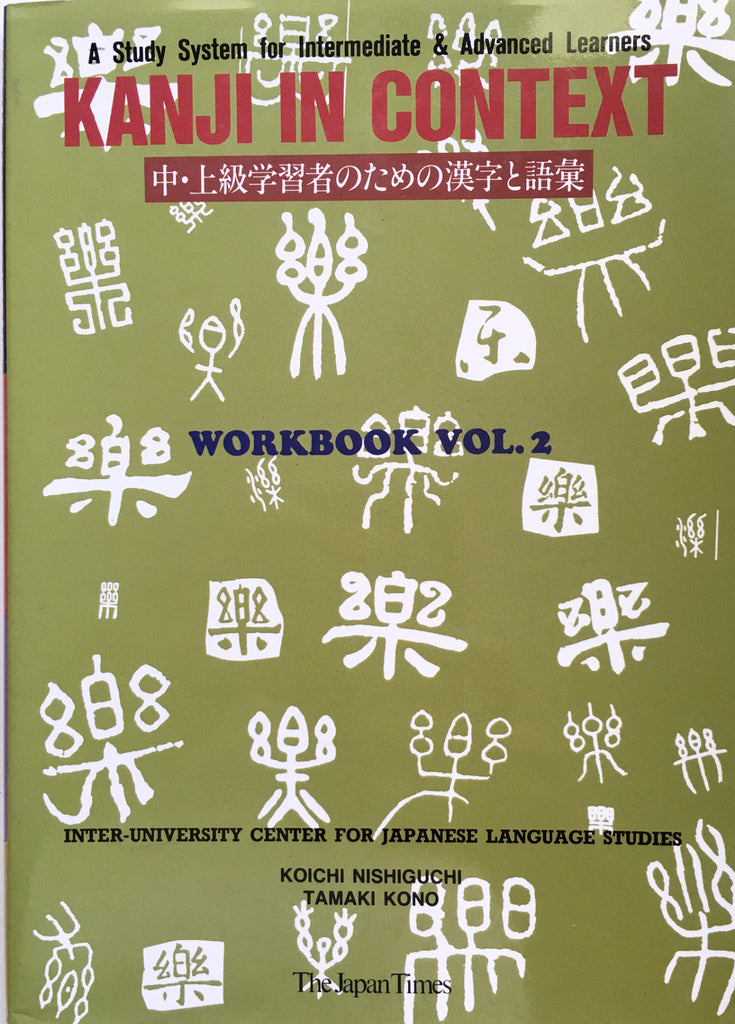 CLOSEOUT: Kanji in Context Workbook Vol 2 [First Edition] - The Japan Shop