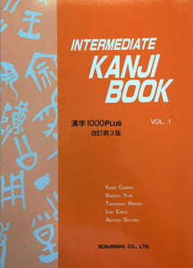Intermediate Kanji Book Volume 1 (3rd Edition) - The Japan Shop