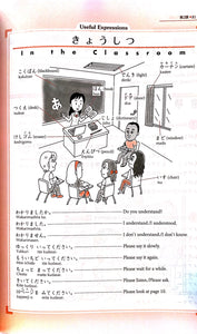 Textbook for learning Japanese