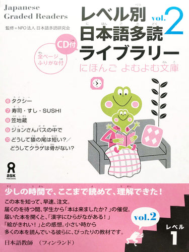 Japanese Graded Readers Level 1 Volume 2 - The Japan Shop