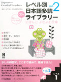 CLOSEOUT: Japanese Graded Readers Level 1 Volume 2