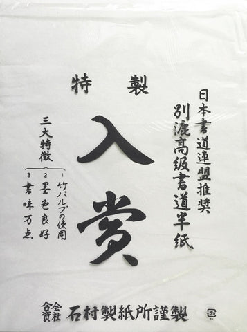 Shodo Paper Hanshi 半紙 100 Pieces - The Japan Shop