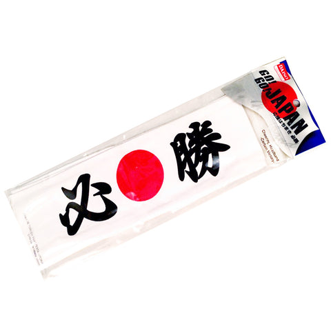 Cheering Headband 必勝 hisshou Certain Victory Hachimaki - The Japan Shop