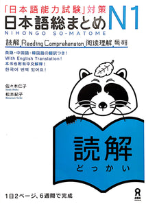 Nihongo So-Matome N1 Reading - The Japan Shop