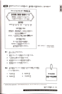 Nihongo So-Matome N2 Reading - The Japan Shop