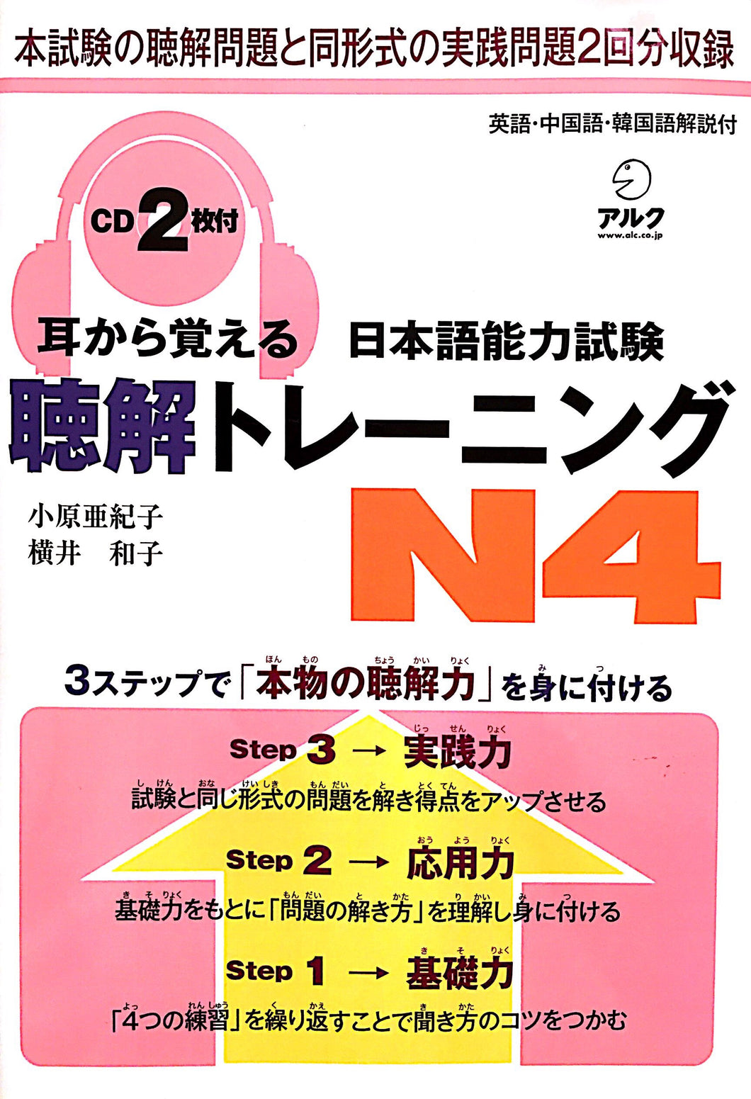 Mimi Kara Oboeru JLPT N4 Listening with 2 CDs - The Japan Shop