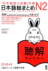 Nihongo So-Matome N2 Listening - The Japan Shop