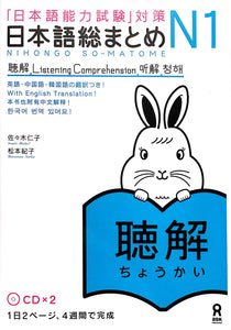 Nihongo So-Matome N1 Listening