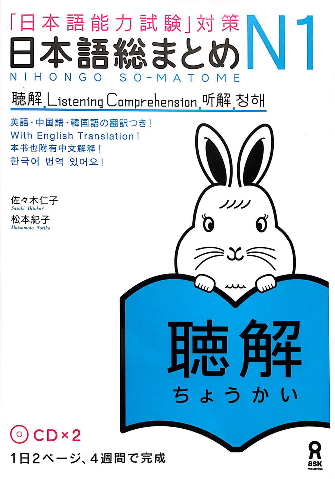 Nihongo So-Matome N1 Listening - The Japan Shop
