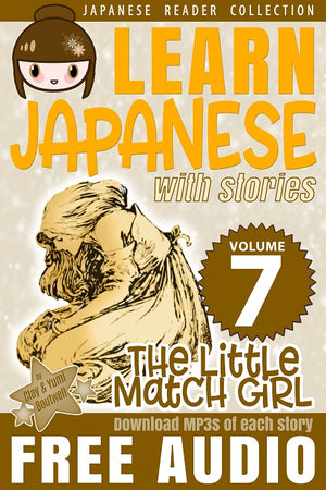 Japanese Reader Collection Volume 7: The Little Match Girl [Digital Download] - The Japan Shop