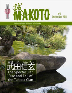 Makoto Japanese e-Zine #6 September 2018 - The Japan Shop
