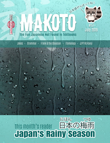 Makoto Japanese e-Zine #17 July 2019 | Digital Download + MP3s - The Japan Shop