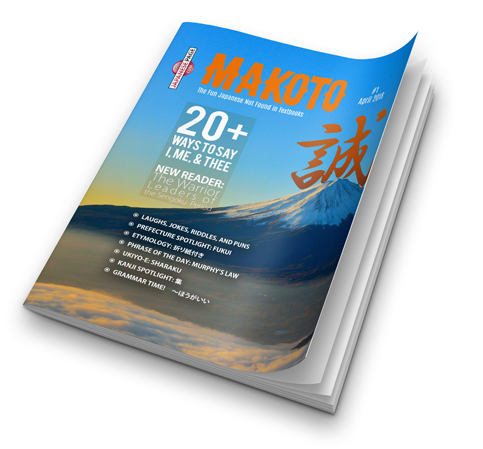 Makoto Japanese e-Zine #1 FREE - The Japan Shop