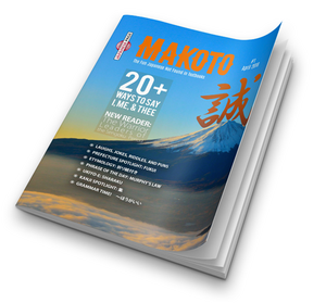 Makoto Japanese e-Zine #1 - The Japan Shop