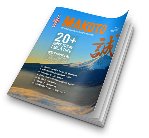 Get Your Makoto Japanese e-Zine #1 for FREE - The Japan Shop
