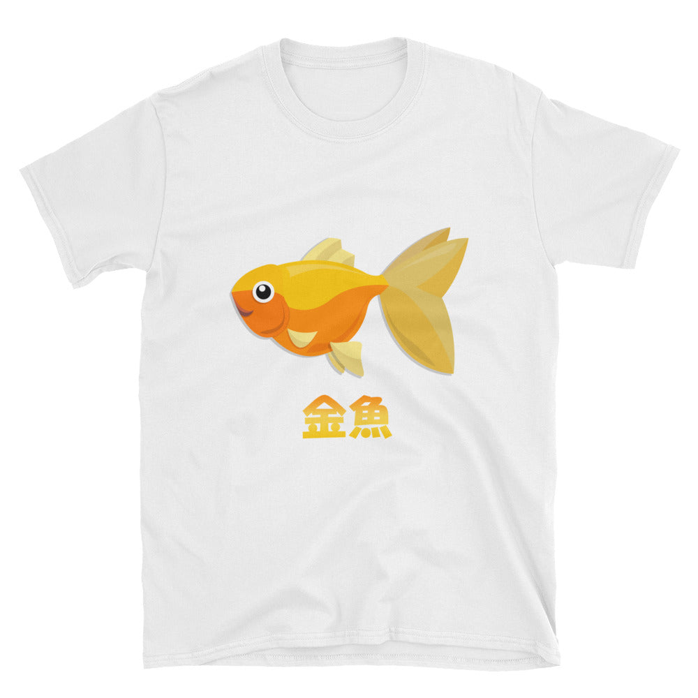 Kingyo Japanese Goldfish t-shirt Short-Sleeve Unisex T-Shirt - The Japan Shop