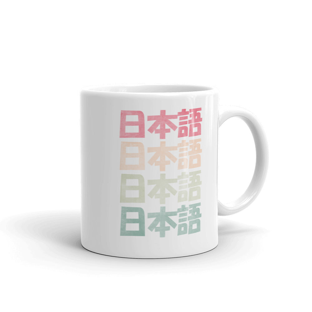 Premium Retro Japanese Style Nihongo with Kanji Mug - The Japan Shop
