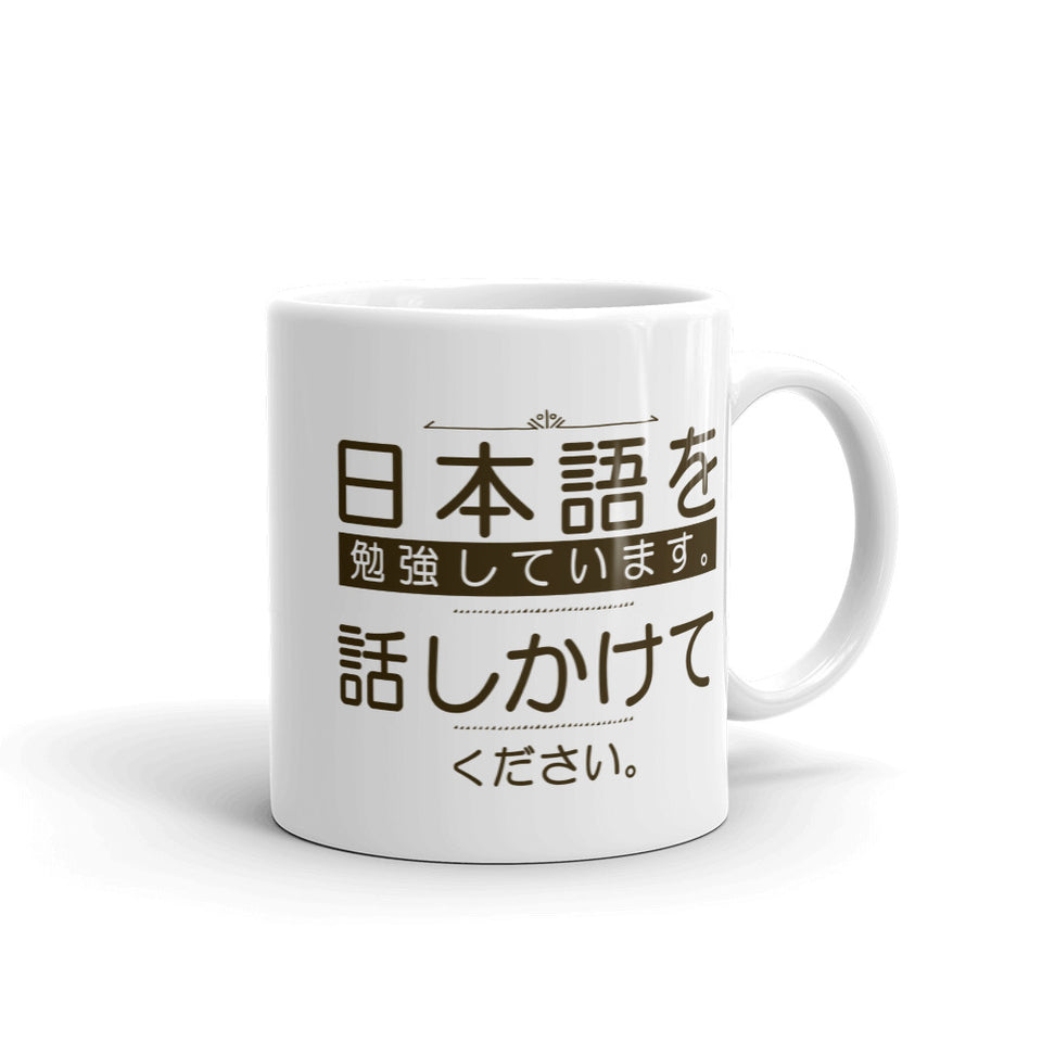 I'm Studying Japanese. Please Speak to Me Mug - The Japan Shop