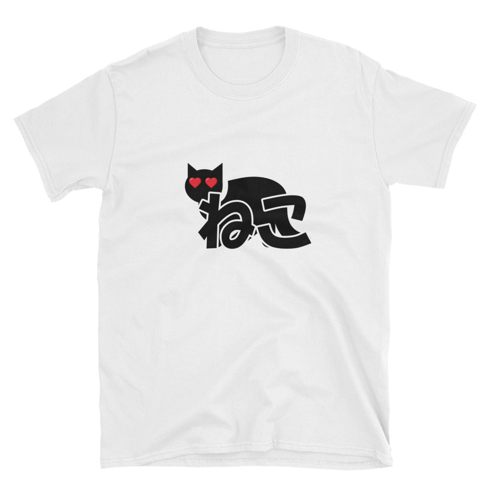 I Love Neko Cats Japanese Language Kitty Short-Sleeve Unisex T-Shirt