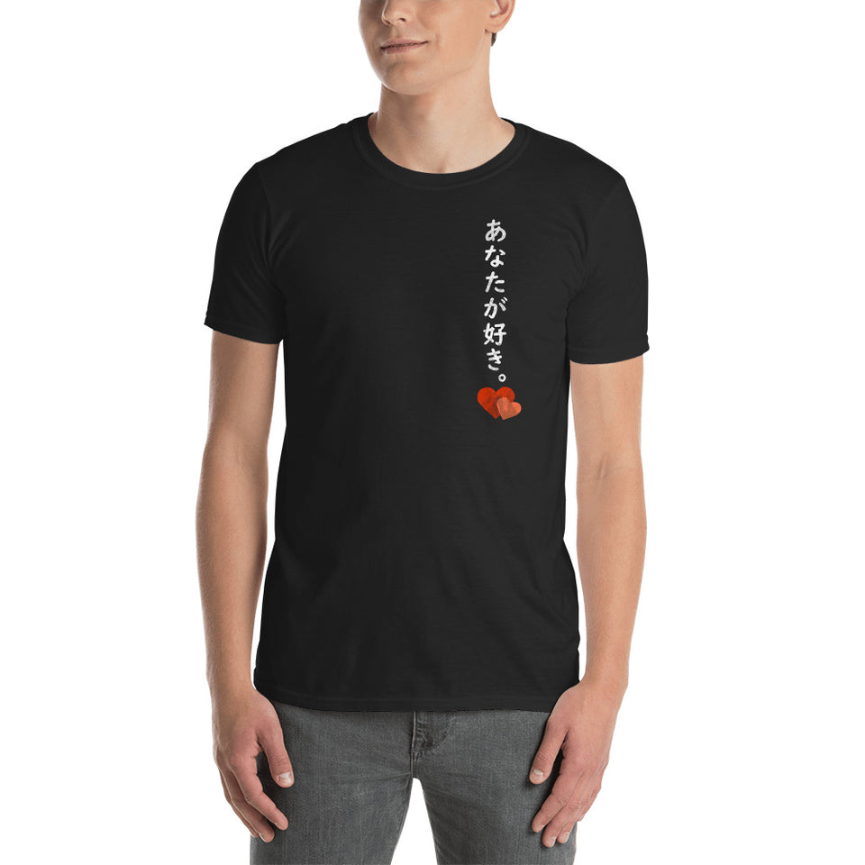 I like you in Japanese Anaga ga Suki Love Short-Sleeve Unisex T-Shirt - The Japan Shop