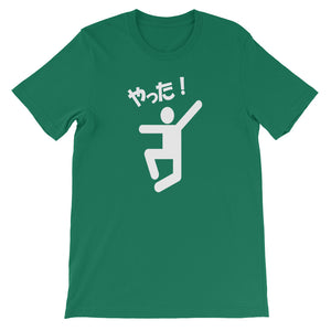 Yatta! Yippee Whoopee I Did It Japanese Short-Sleeve Unisex T-Shirt