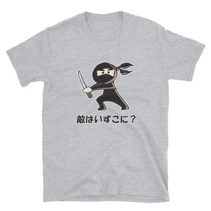 Ninja Asks Where is the Enemy? Short-Sleeve Unisex T-Shirt