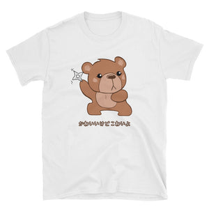Cute but Scary too Kawaii Anime Manga Bear with Shuriken Short-Sleeve Unisex T-Shirt - The Japan Shop