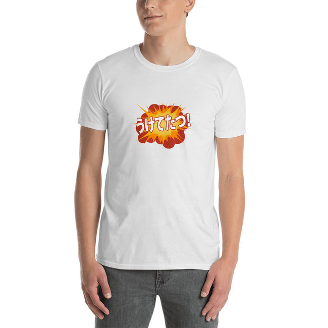 I accept your challenge! in Japanese Short-Sleeve Unisex T-Shirt - The Japan Shop