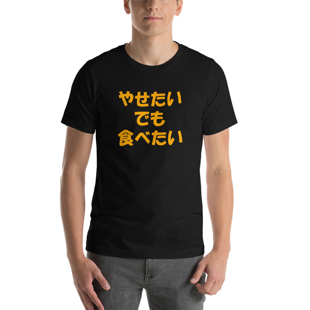 Japanese Diet Shirt I want to lose weight, but I want to eat Short-Sleeve Unisex T-Shirt - The Japan Shop