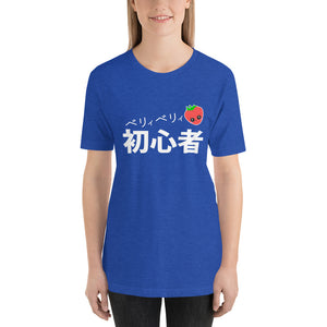 Beri- Beri- Shoshinsha Very Beginner in Japanese Short-Sleeve Unisex T-Shirt - The Japan Shop