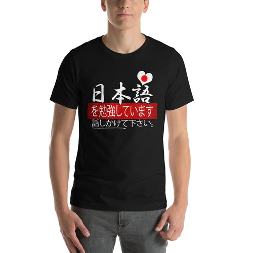 I'm Studying Japanese Please Speak to Me Nihongo Shirt Short-Sleeve Unisex T-Shirt - The Japan Shop
