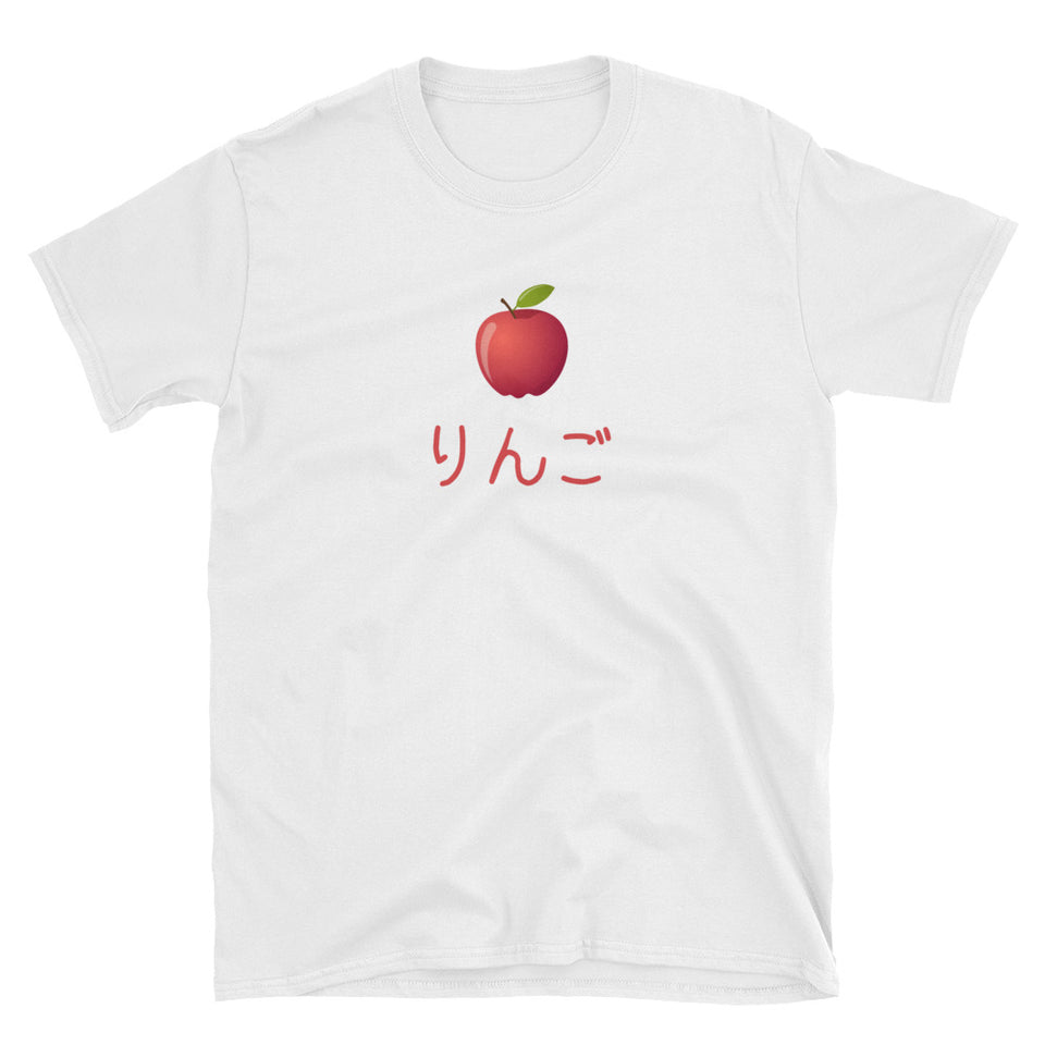Kawaii Fruits in Japanese Apple りんご Short-Sleeve Unisex T-Shirt - The Japan Shop