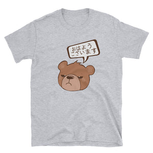 Ohayou Gozaimasu Kawaii Kuma Bear in Japanese Short-Sleeve Unisex T-Shirt