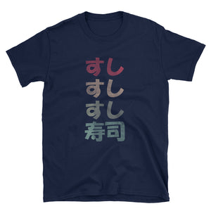 Grunge Sushi Shirt with Hiragana and Kanji Short-Sleeve Unisex T-Shirt