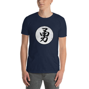 Japanese Symbol for Brave or Bravery Short-Sleeve Unisex T-Shirt - The Japan Shop