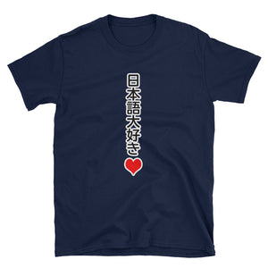 I Love Japanese in Japanese 日本語大好き Short-Sleeve Unisex T-Shirt - The Japan Shop