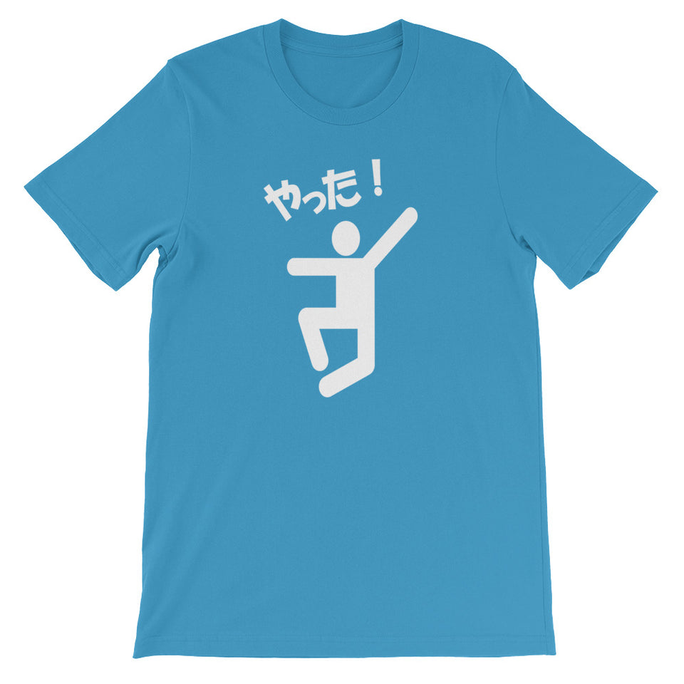 Yatta! Yippee Whoopee I Did It Japanese Short-Sleeve Unisex T-Shirt - The Japan Shop