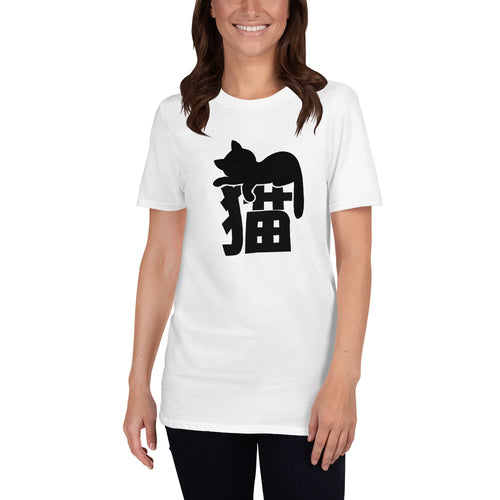 Neko Cat Sleeping on Japanese Kanji for Cat Short-Sleeve Unisex T-Shirt - The Japan Shop